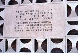 "Sign reading ""The Hebrew University Hadassah School of Dental Medicine Founded by the Alpha Omega Fraternity"""