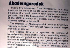 Description of the town Akademgorodok