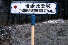 Bilingual road sign indicating the direction to the Great Wall of China